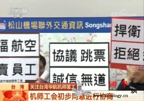 台湾华航机师与公司协商未达成共识罢工_桃园市-机师-罢工-