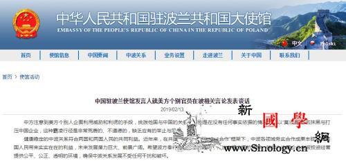 美官员挑拨波兰与中国关系中使馆:望波_波兰-关系-挑拨-