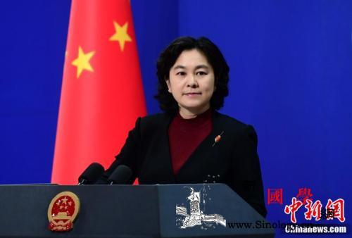 英称未发现中国通过华为开展恶意网络活_外交部-华为-活动-