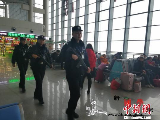 雪雾致河南四机场旅客滞留启动高等级巡_勤务-河南省-巡逻-