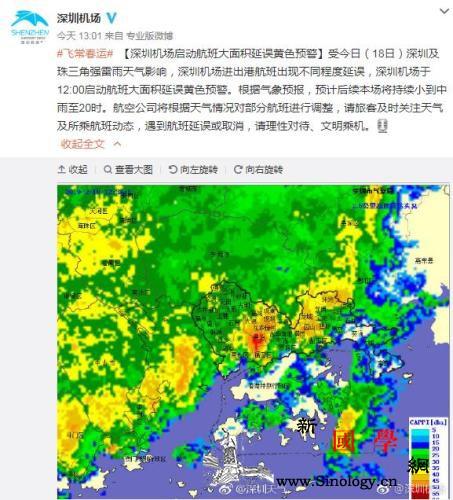 受强雷雨天气影响深圳机场启动航班大面_雷雨-延误-深圳-