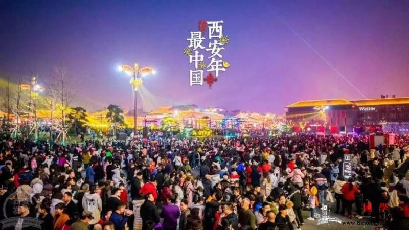 """""""西安年·最中国""""成国_西安-丝路-节庆-实力-"""