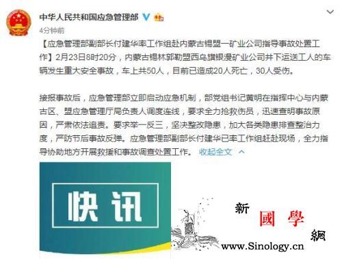 应急管理部副部长付建华赴内蒙古指导矿_锡林郭勒盟-事故-官方-