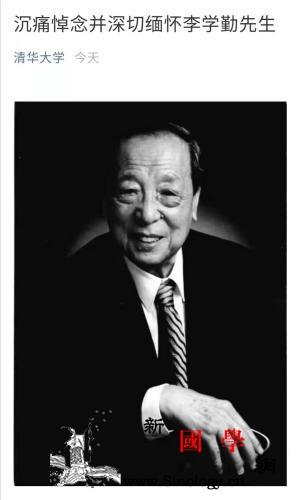 著名历史学家李学勤去世享年86岁被称_讣告-古文字-清华大学-