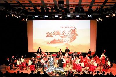 奏响丝路乐章传递友好情谊_拉脱维亚-立陶宛-艺术团-甘肃-