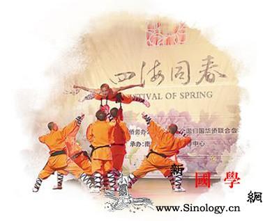 为中华文化传播增添光彩_斐济-美洲-艺术团-演出-