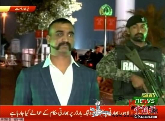 印度飞行员被俘58小时后回国巴将重开_巴基斯坦-领空-检查站-