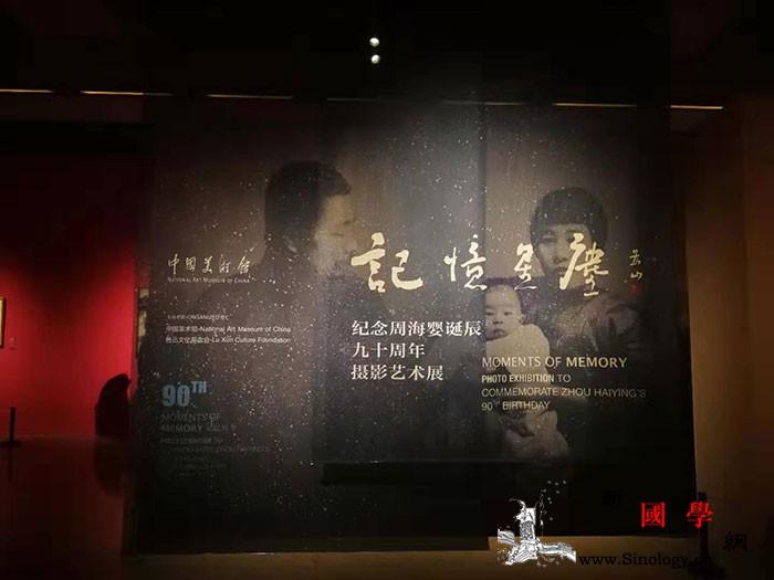 纪念周海婴诞辰九十周年摄影艺术展在京_鲁迅-美术馆-摄影-绍兴-