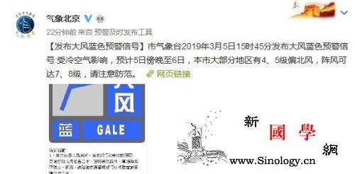北京发布大风蓝色预警5日傍晚至6日阵_北京市-阵风-气象局-