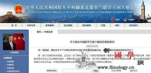 驻英使馆回应部分中国留学生账户被冻结_英国-冻结-英方-