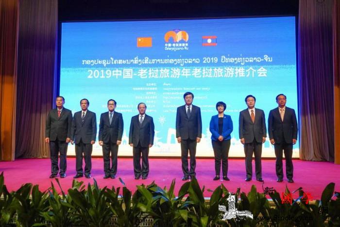 """2019""""中国-;老挝旅游年""""老挝旅_老挝-交通部-推介-举办-"""