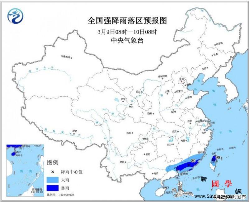 暴雨蓝色预警继续发布:广东福建台湾等_等地-广东-伊犁-