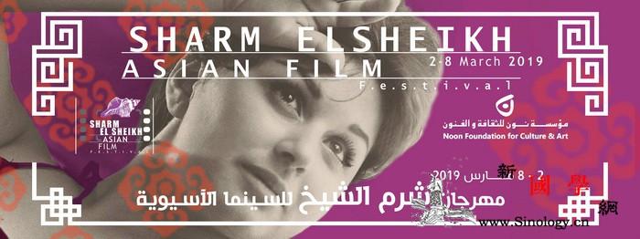 中国演员荣膺首届沙姆沙伊赫亚洲国际电_埃及-开罗-电影节-国际电影节-