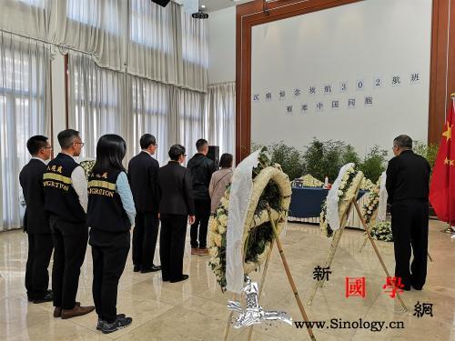 中使馆悼念埃塞罹难中国公民促加快推进_埃塞俄比亚-罹难-失事-