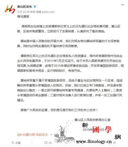 红军北上抗日先遣队纪念馆收费官方:立_北上-纪念馆-红军-