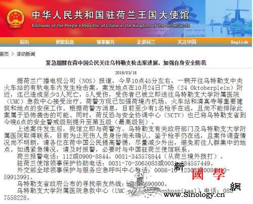荷兰乌得勒支现gunqiang击案中使馆吁中国公民_荷兰-警方-土耳其-