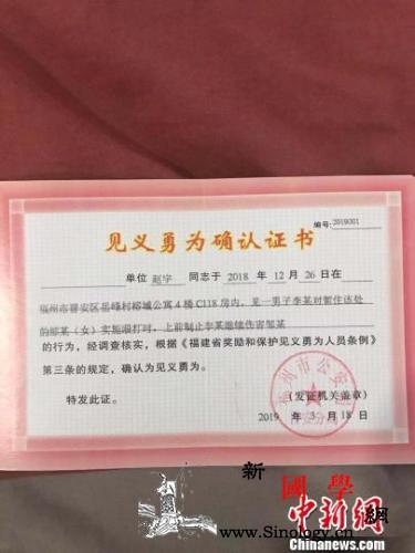 """福州警方给""""制止施暴案""""赵宇颁发见义_福州-见义勇为-颁发-"""