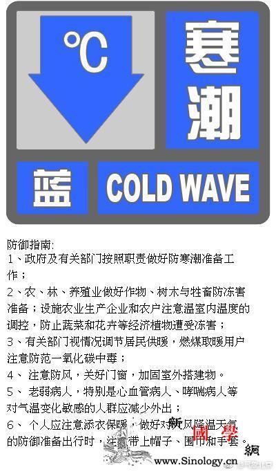 北京发布寒潮蓝色预警明日最低气温下降_寒潮-北京市-气象局-