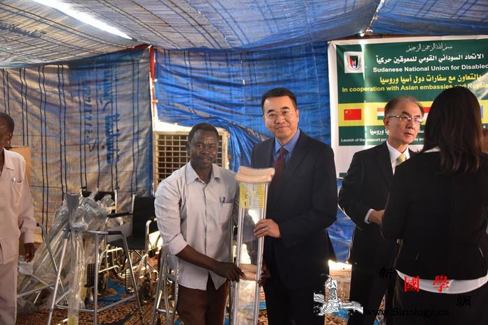 驻苏丹大使出席亚洲国家及俄罗斯驻苏丹_俄罗斯-捐赠-残疾人-亚洲国家-