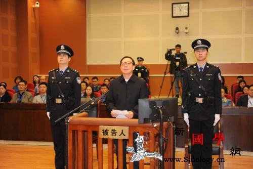 贵州原副省长蒲波案一审开庭被控受贿7_南京市-江苏省-巴中市-