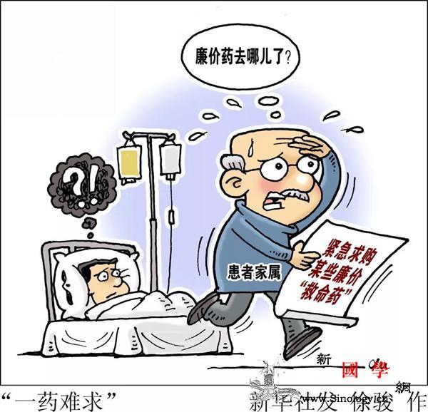 有的短缺、有的涨价、有的停产?廉价常_医疗机构-短缺-用药-