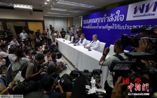 泰选委会:公民力量党暂领先官方结果将_泰国-将在-民主党-