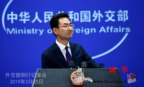 中方回应美国官员涉新疆言论:纯属造谣_外交部-诬蔑-造谣-