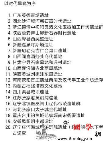 中国考古界奥斯卡将揭晓:20个项目展_国家文物局-水下-遗址-