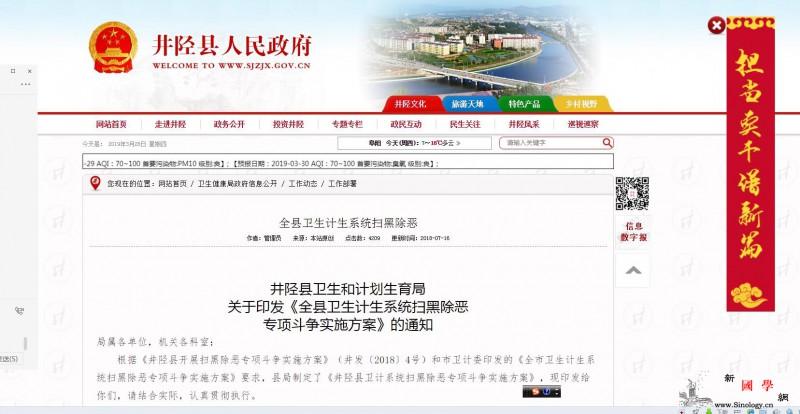 河北井陉回应将失独家庭列为扫黑重点:_井陉县-除恶-井陉-