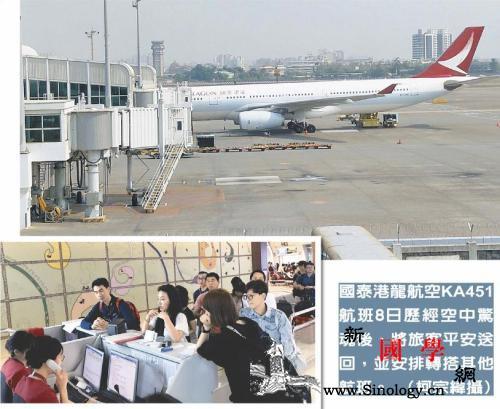 国泰港龙航空客机迫降高雄:系意外事故_国泰-平安-台湾-