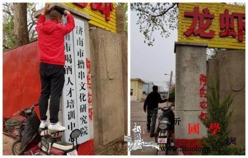 """济南""""喝酒人才培训中心""""""""撸串文化研_民政局-济南市-研究会-"""
