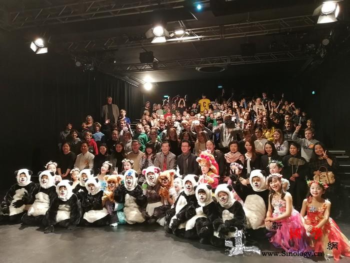 首部熊猫主题少儿音乐剧在丹麦上演_丹麦-熊猫-互动-音乐剧-