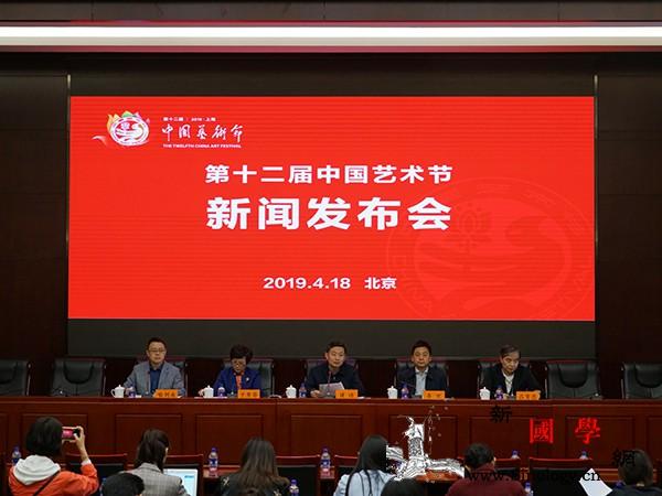 第十二届中国艺术节将于5月在上海开幕_剧目-艺术节-上海-文化-