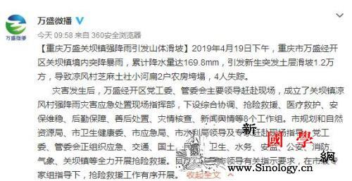 重庆万盛区关坝镇强降雨引发山体滑坡4_抢险-重庆市-山体-