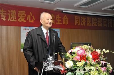 中国器官移植开创者夏穗生逝世遗愿是捐_同济-器官移植-捐献-