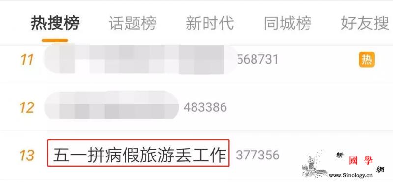 """五一拼病假旅游?小心""""拼假一时爽失_病假-卧床-劳动者-"""