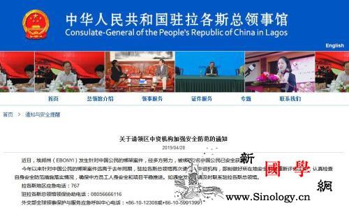 尼日利亚2被绑架中国公民获救中领馆吁_尼日利亚-拉各斯-绑架-