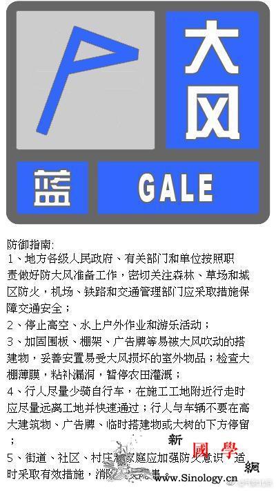 北京发布大风蓝色预警明日阵风可达8级_扬沙-阵风-气象局-