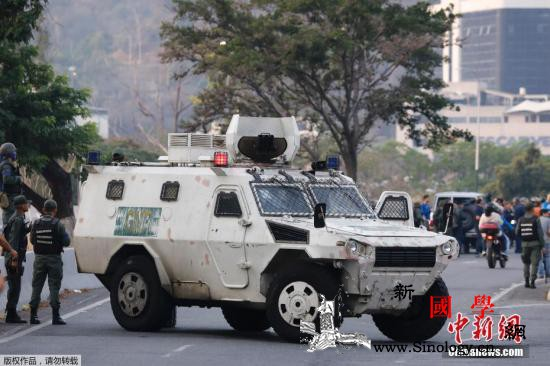 """委内瑞拉政府谴责反对派""""政变""""防长称_委内瑞拉-反对派-政变-"""