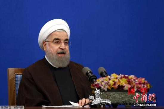 美国对伊朗施压升级伊朗总统吁民众团结_伊朗-施压-美国-