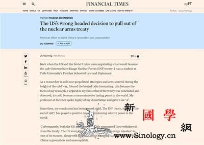 中国大使英媒发文:美退出《中导条约》_英国-美国-条约-