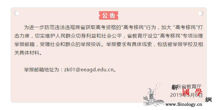 """深圳""""高考移民""""事件发酵广东教育厅设_教育厅-深圳-专项治理-"""