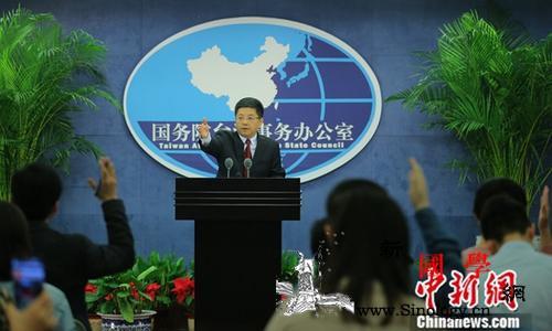 """国台办回应""""台湾方面无法参加世卫大会_台湾地区-民进党-台湾-"""
