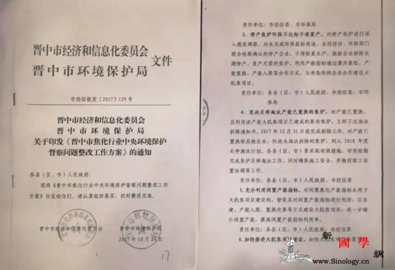 中央环保督察组:山西焦化产业污染问题_山西省-焦炉-山西-
