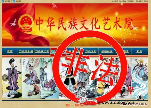中华民族文化艺术院等9家非法社会组织_民政部-艺术院-组织-
