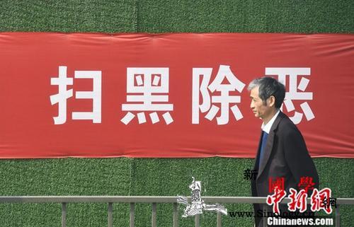 """中国警方扫黑除恶""""路线图""""平安中国愿_公安部-佛山市-除恶-"""