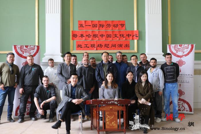 """哥本哈根中国文化中心""""五一""""举办施工_哥本哈根-罗马尼亚-丹麦-文化中心-"""