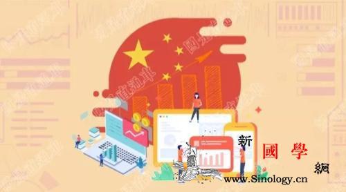 """中国经济高质量发展""""高""""在这些地方_经济增长-开放-创新-"""
