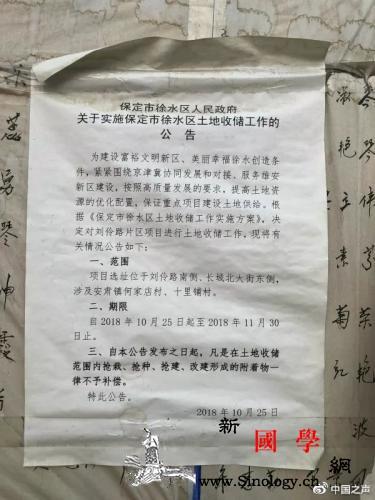 """保定""""20天征地万亩""""被认定违法村民_徐水-承诺书-征地-"""