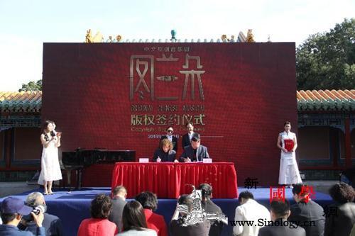 中文原创音乐剧《图兰朵》版权签约仪式_图兰朵-理查德-埃菲尔铁塔-音乐剧-
